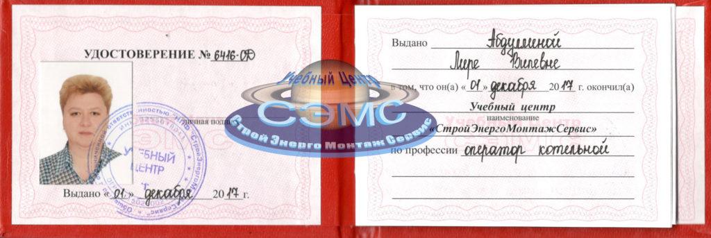 Курсы обучения по профессии оператор котельной в Краснодаре