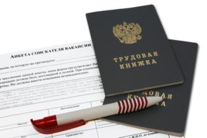 Обучение кадровому делопроизводству в Краснодаре